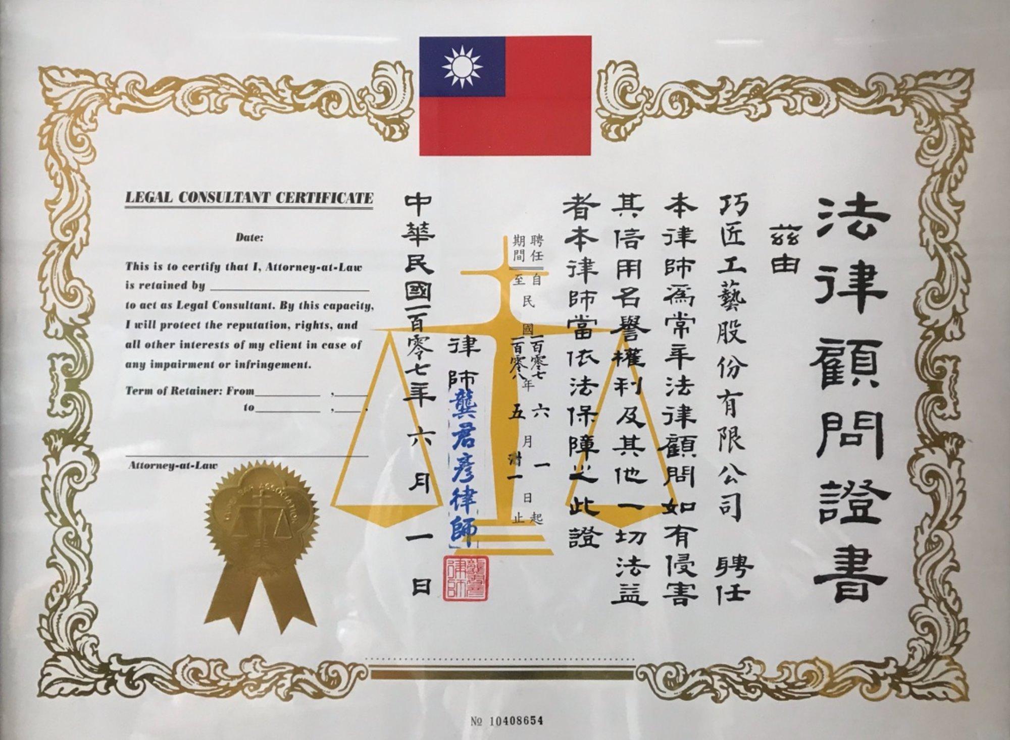【特別公告】 銓律國際法律事務所 龔君彥律師,正式聘任為常年顧問一職